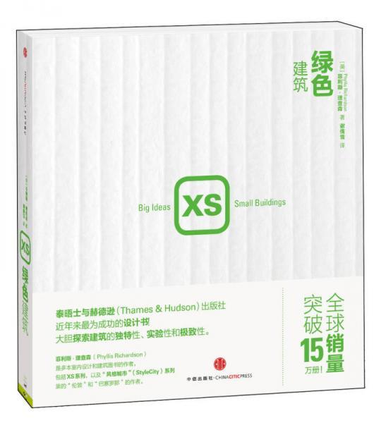 XS 绿色