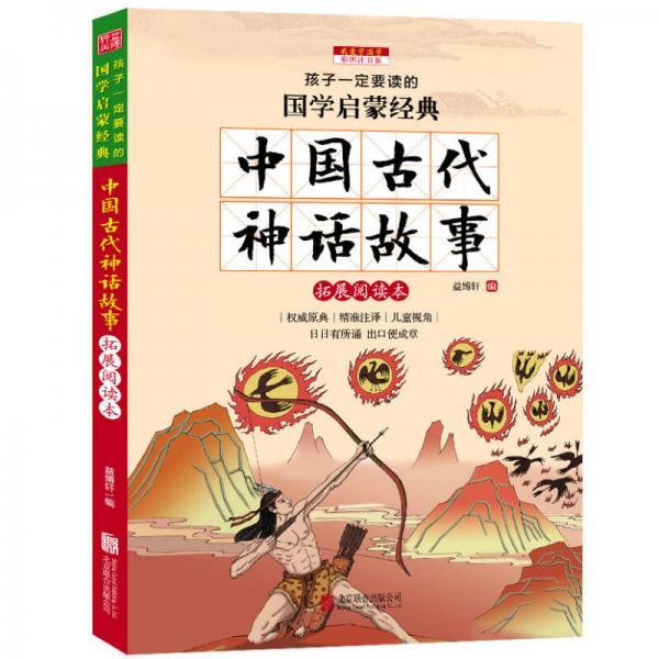 中国古代神话故事(彩图注音版 新课标国学名著)