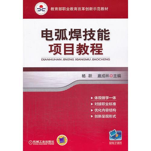 电弧焊技能项目教程(教育部职业教育改革创新示范教材)