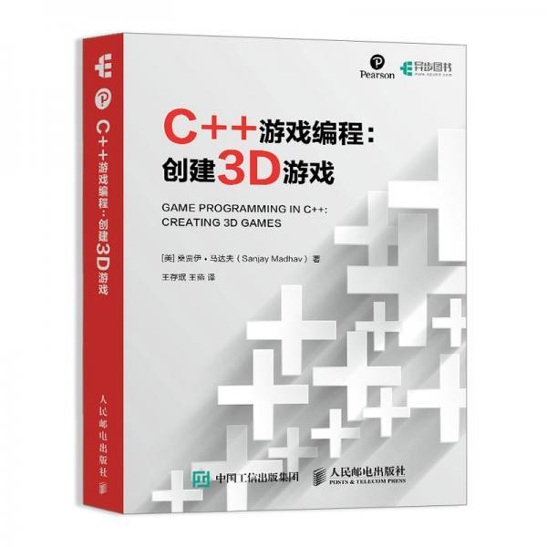 C++游戏编程创建3D游戏