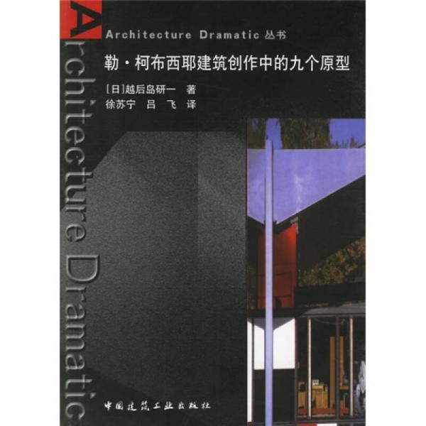 勒·柯布西耶建筑创作中的九个原型