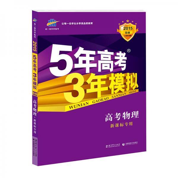 曲一线 2015 B版 5年高考3年模拟 高考物理(新课标专用)