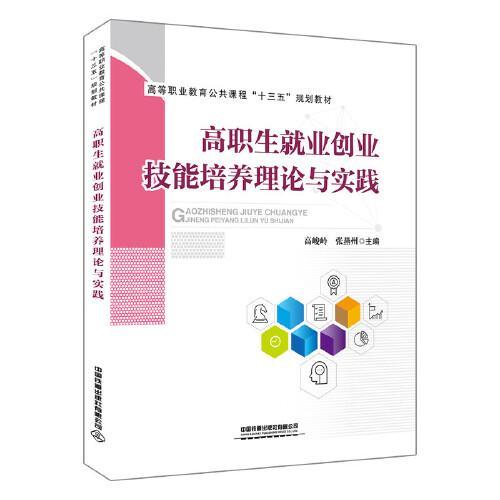 """高等职业教育公共课程""""十三五""""规划教材:高职生就业创业技能培养理论与实践"""
