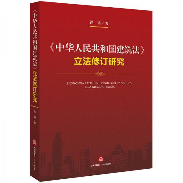 《中华人民共和国建筑法》立法修订研究