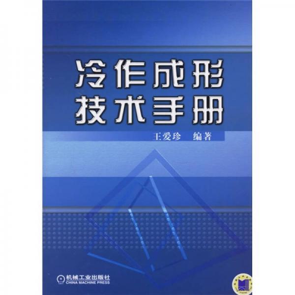 冷作成形技术手册