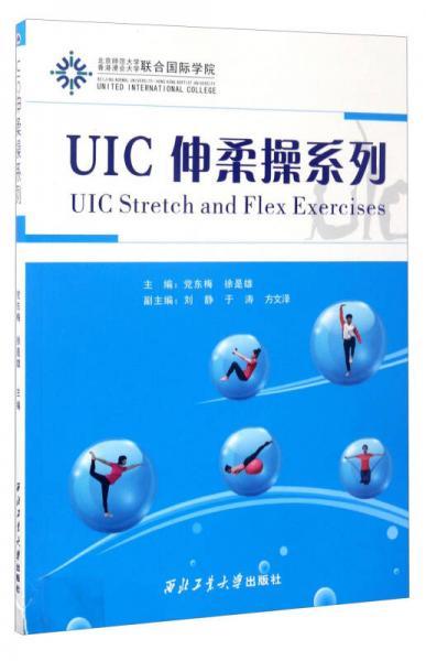 UIC伸柔操系列