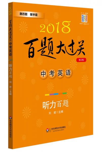 2018百题大过关.中考英语:听力百题(修订版)