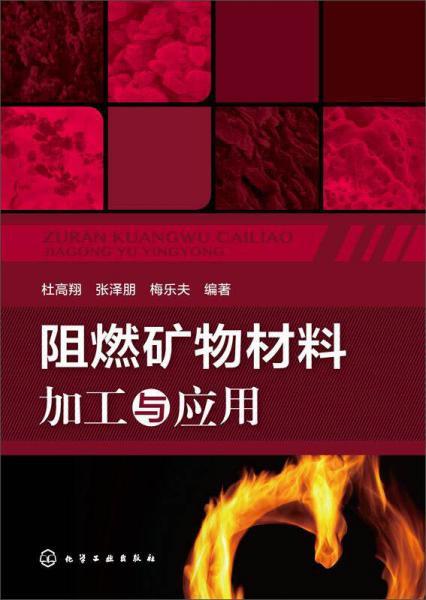 阻燃矿物材料加工与应用