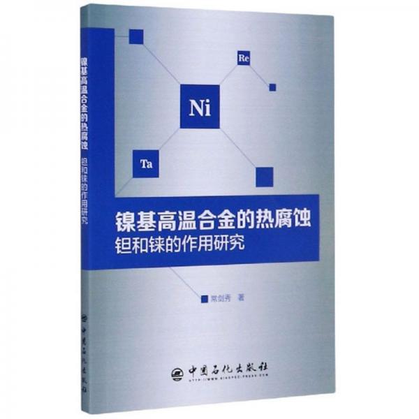 镍基高温合金的热腐蚀钽和铼的作用研究