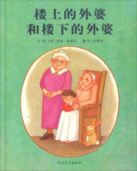 楼上的外婆和楼下的外婆