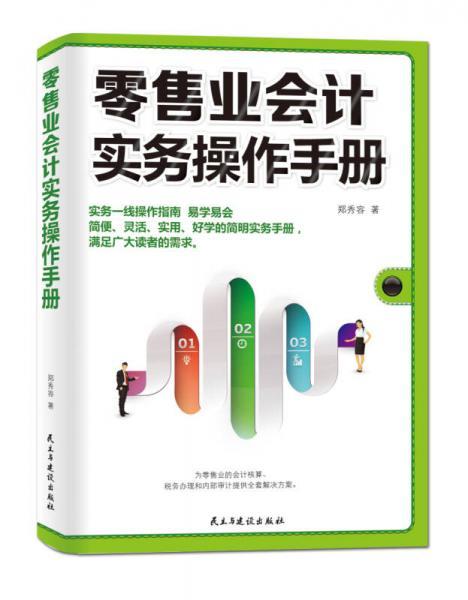 零售业会计实务操作手册