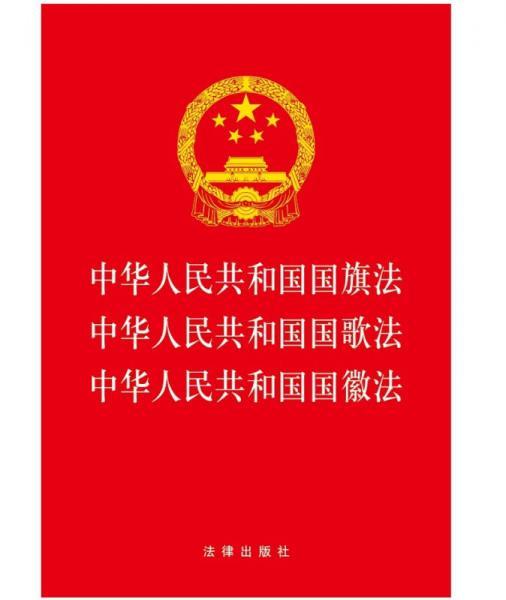 中华人民共和国国旗法 中华人民共和国国歌法 中华人民共和国国徽法