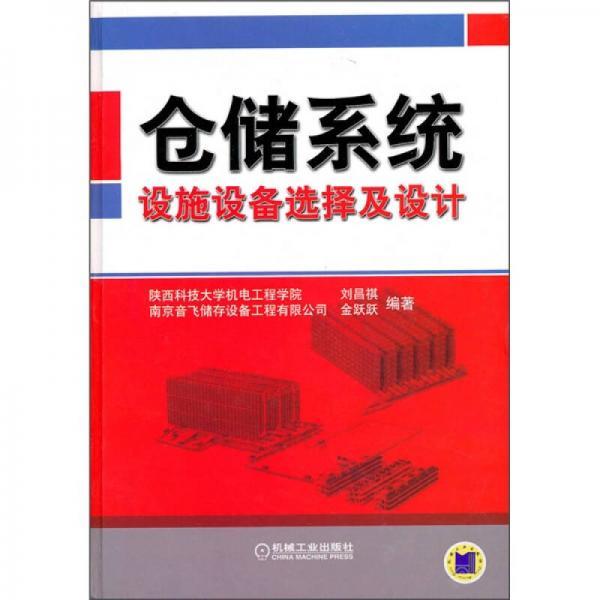 仓储系统设施设备选择及设计