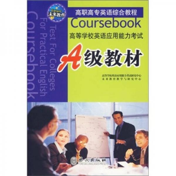 高等学校英语应用能力考试:A级教材