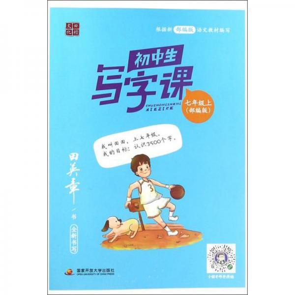 初中生写字课(七年级上部编版)