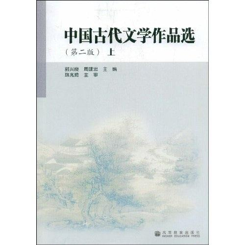 中国古代文学作品选.上册