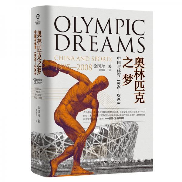 奥林匹克之梦:中国与体育,1895-2008