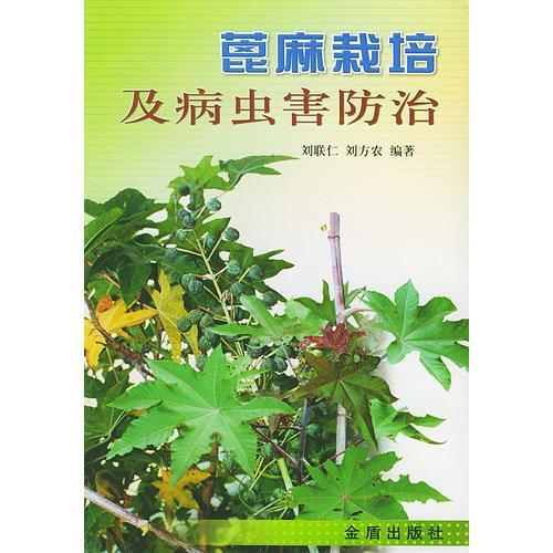 蓖麻栽培及病虫害防治