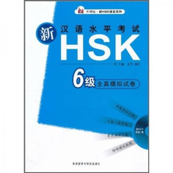 新汉语水平考试HSK6级全真模拟试卷