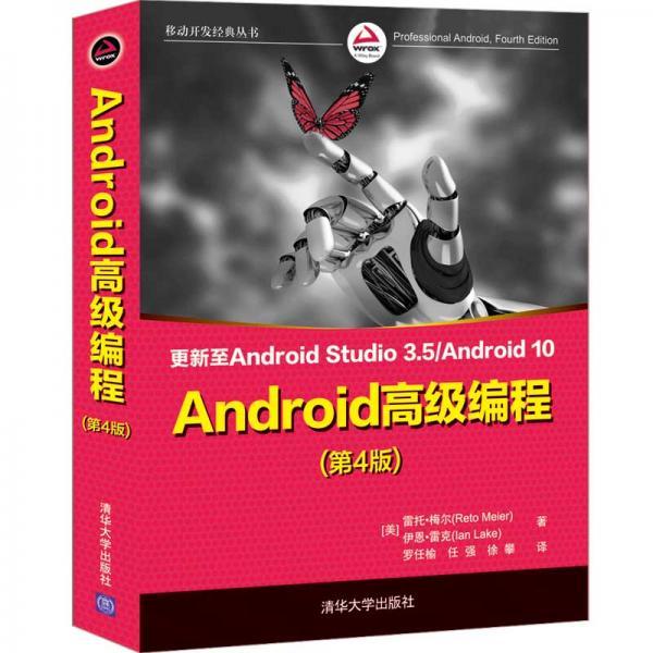 Android高级编程(第4版)/移动开发经典丛书