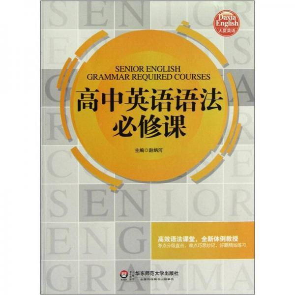 大夏书系·高中英语语法必修课