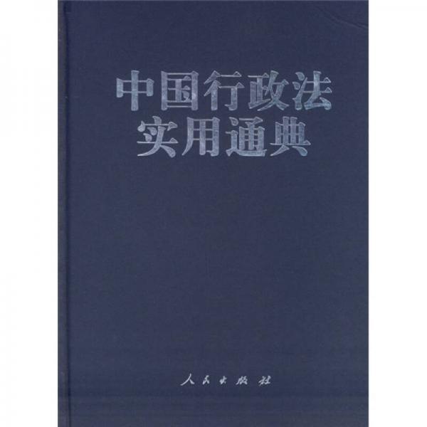 中国行政法实用通典