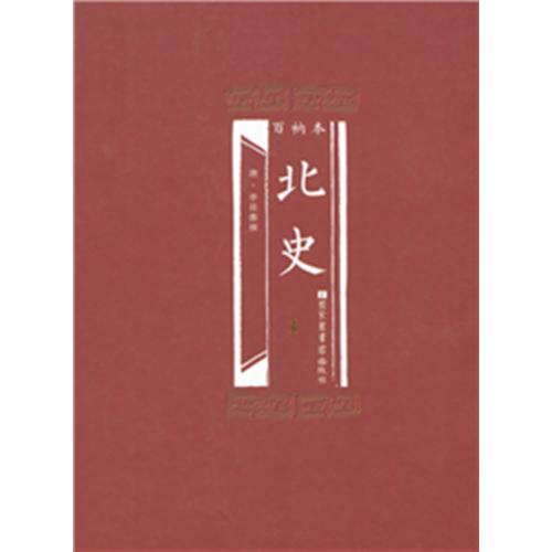 百衲本北史(全2册)