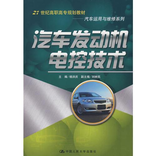 汽车发动机电控技术(21世纪高职高专规划教材·汽车运用与维修系列)
