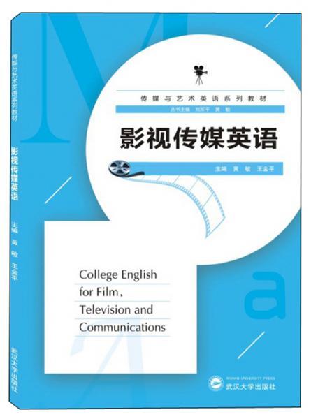 影视传媒英语/传媒与艺术英语系列教材
