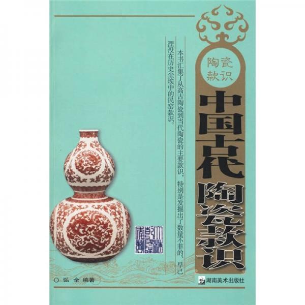 中国古代陶瓷款识