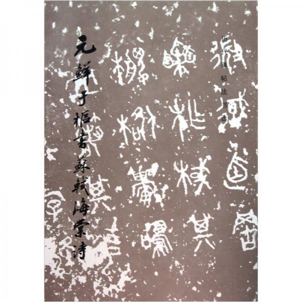 元鲜于枢书苏轼海棠诗