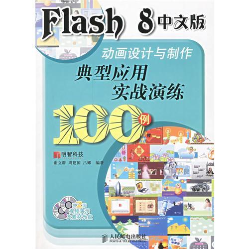 Flash 8 中文版动画设计与制作典型应用实战演练100例