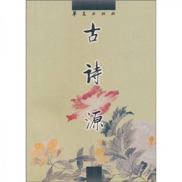 中国古代诗文经典选本:古诗源