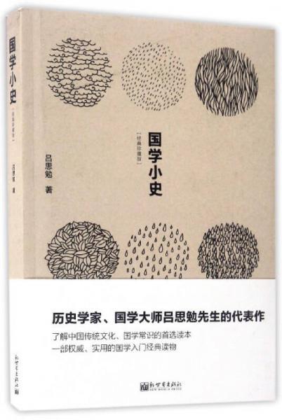 国学小史(经典珍藏版)