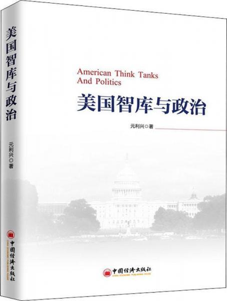 美国智库与政治