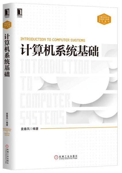 计算机系统基础