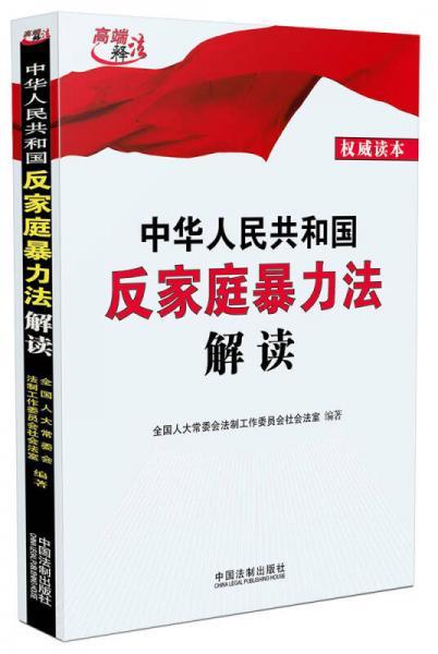 中华人民共和国反家庭暴力法解读