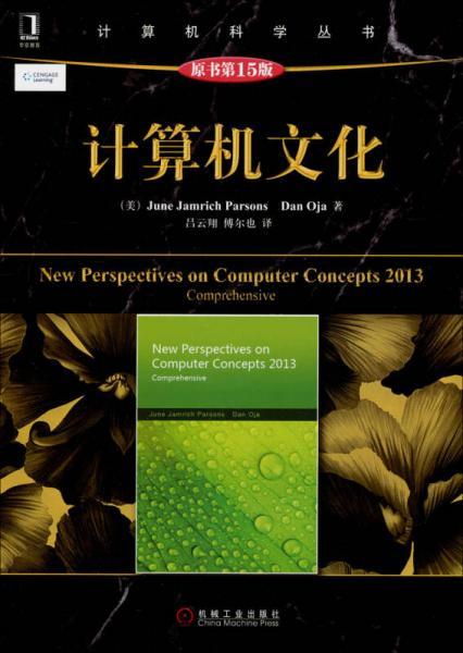 计算机科学丛书:计算机文化(原书第15版)