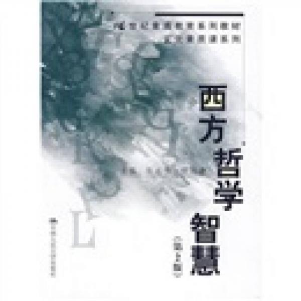 西方哲学智慧(第2版)/21世纪素质教育系列教材·文化素质课系列