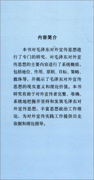 毛泽东对外宣传思想及其现实意义研究