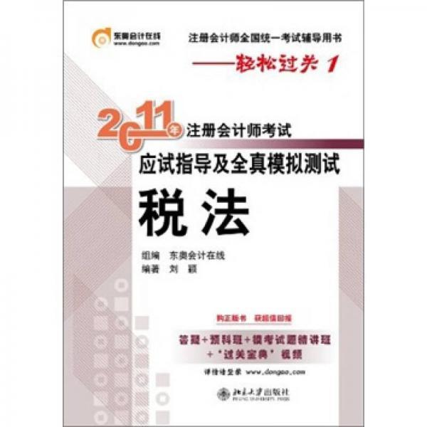 2011年注册会计师考试应试指导及全真模拟测试:税法