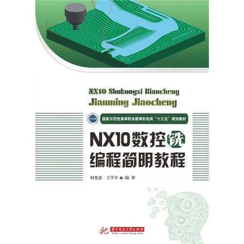 NX10数控铣编程简明教程