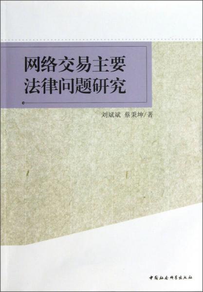 网络交易主要法律问题研究