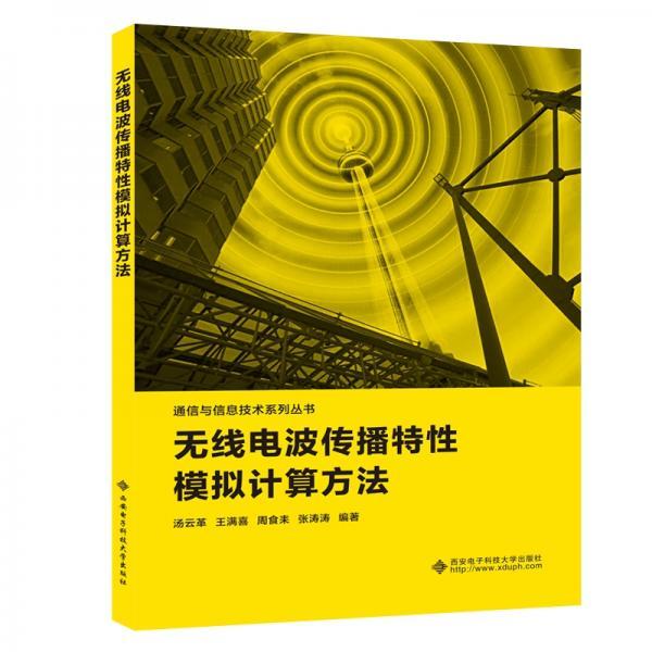 无线电波传播特性模拟计算方法