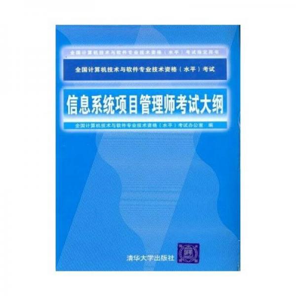 信息系统项目管理师考试大纲