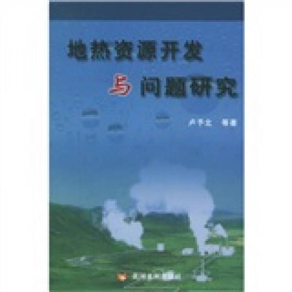 地热资源开发与问题研究