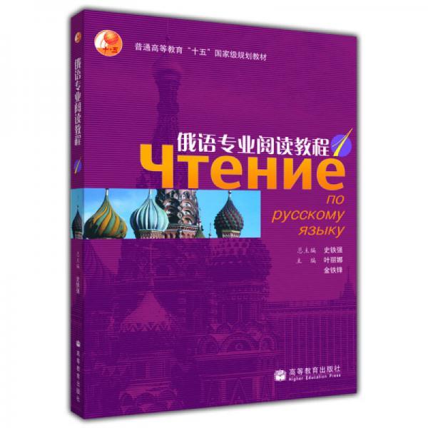 俄语专业阅读教程