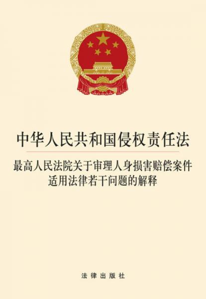 中华人民共和国侵权责任法:最高人民法院关于审理人身损害赔偿案件适用法律若干问题的解释
