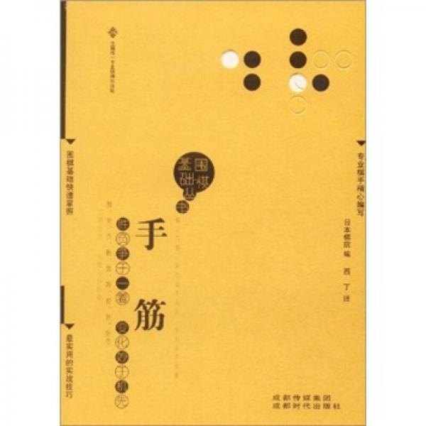 围棋基础丛书8:手筋
