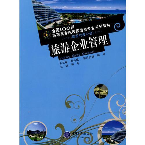 旅游企业管理(旅游管理专业)(全国100所高职旅游专业)